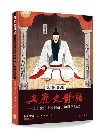與歷史對話:二十世紀中國對越王勾踐的敘述